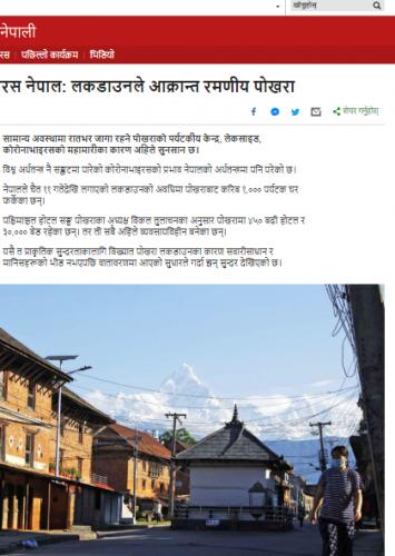 कोरोना भाइरस नेपाल: लकडाउनले आक्रान्त रमणीय पोखरा