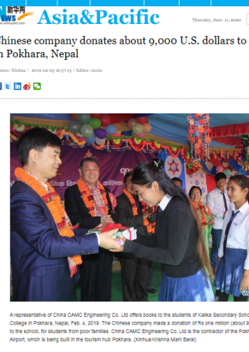 Chinese company donates about 9,000 U.S. dollars to local school in Pokhara, Nepal